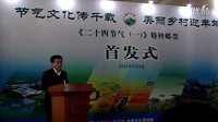 《二十四节气(一)特种邮票首发式》北京 全国农展馆现场视频