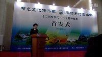 《二十四节气(一)特种邮票首发式》北京 全国农业展览馆现场视频片段