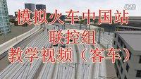 模拟火车中国站 联控组-教学视频(客车-出段)-请勿转载