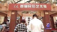 2014胖东来首届民俗艺术展
