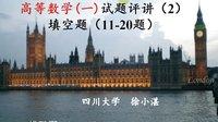 徐小湛老师评讲:2014年成人高考专升本高等数学(一)试题的填空题