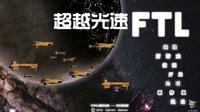 【小狼LF解说】《超越光速》03_风暴前的宁静……个屁!