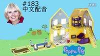 #183 粉红猪小妹 豪华玩具小屋 玩具妈妈 亲子教育活动 过家家玩具VO