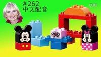 #262 乐高得宝米奇妙妙咖啡屋 中文配音 过家家玩具 LEGO duplo VO