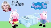 #101 粉红猪小妹-珮珮猪和乔治的冰淇淋时间玩具套装 Peppa Pig 过家家玩具VO