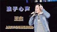 2012.12.31 王杰 上海演唱会(拼接版)
