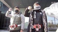 【KUAI】(花絮版本)假面骑士铠武系列 之 创世纪新四人组真人