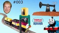 #003 托马斯和朋友们-原油抽取补给工作玩具套装 英语学习 男孩生日礼物 ST