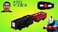 #001 托马斯和朋友们--遥控狄塞尔3速 轨道大师 中文配音 玩具小火车VO