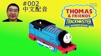 #002  托马斯和朋友们 轨道大师 遥控托马斯3速 Thomas Toy Train VO