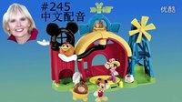 #245 米奇妙妙屋农场玩具套装 亲子教育活动 过家家玩具  VO