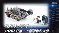 乐高LEGO★特工「黑白评测」70161 战栗者入侵