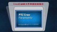 Creo3.0第一课:软件启动和文件的创建及保存视频教程