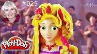 #025 迪斯尼公主 Play-Doh Disney Princess Rapunzel Hair