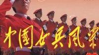 天下最美女兵——中国女兵风采