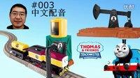 #003 托马斯和朋友们--原油抽取和填补工作套装以及达特 轨道大师VO