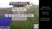 克里思【我的世界 Minecraft PE】口袋指南 001 精准操作和游戏设置