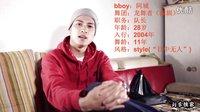 """【刘卓教学261】中国好舞者采访(2):""""龙舞者大队长""""bboy阿城"""
