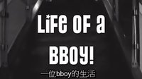【梦想猎人】一种叫做bboy的生活- breaking for life