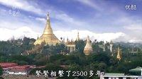 靈鷲山緬甸朝聖-以爱之名 沉缅浴佛 (上) 《塔的身影在佛国》