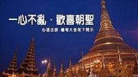 灵鹫山缅甸朝圣 - 心道法师 缅甸大金塔下开示《一心不乱 欢喜朝圣》