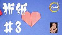 """[酷爱]让我们来折一个""""心"""" 折纸 #3,奇趣蛋大全新栏目"""