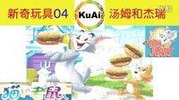 [酷爱]新奇玩具之04猫和老鼠,汤姆和杰瑞做汉堡啦!