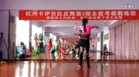 肚皮舞俏皮藤杖教学分解---杭州卡伊丝肚皮舞