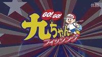 丸九钓鱼视频 HERA GO!GO!九ちゃんフィッシング #01 「へら鮒釣り 前篇」