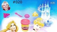 #020 培乐多迪士尼公主-仙蒂和乐佩 孩之宝 玩具妈妈 ST