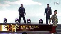 大练兵之歌(演唱:周军;吴诗琪)
