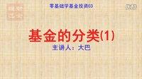 【理财巴士】零基础学基金投资03:基金的分类1