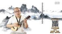李白尤克里里弹唱教学ukulele福艺吉他入门网乌克丽丽