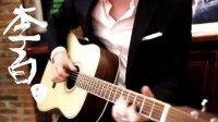 玩易吉他弹唱教程 李荣浩《李白》