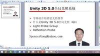 龚老师Unity3D 5.0全局光照系统视频