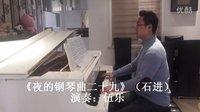 《夜的钢琴曲二十九》(石进)
