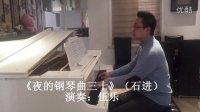 《夜的钢琴曲三十》(石进)
