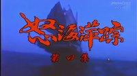 怒海萍踪03-04