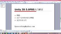 龚老师Unity3D 5.0PBS入门解读
