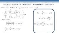 simulink建模与仿真视频教程 1.2 simulink建模与仿真流程(1)