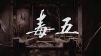 五毒(邵氏经典电影)