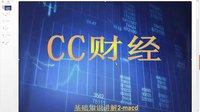股票基础知识 股票入门教程 股票k线短线高级用法 macd 股市剑客 -CC财经
