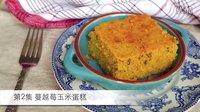 蔓越莓玉米蛋糕【◀米二乔的七味厨房第2集▶】