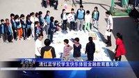 清红蓝学校学生快乐体验金融教育嘉年华