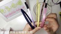 【G001】DIY发箍的三种做法 平贴 缠绕 发夹教程 南京喵喵