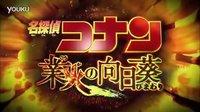 名侦探柯南2015年剧场版「业火的向日葵」 预告片4分钟加长版