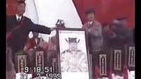 1999年李氏族谱记录B面