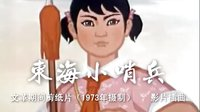 文革剪纸片《东海小哨兵》插曲(1973年)