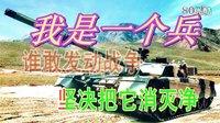 军营歌曲【我是一个兵】军队流行歌曲 人生风景8号视频MV歌曲