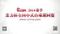 代勇VS徐华剑2014LCBA(CBSA)美洲豹·来力杯中国中式台球巡回赛 第一站 天津